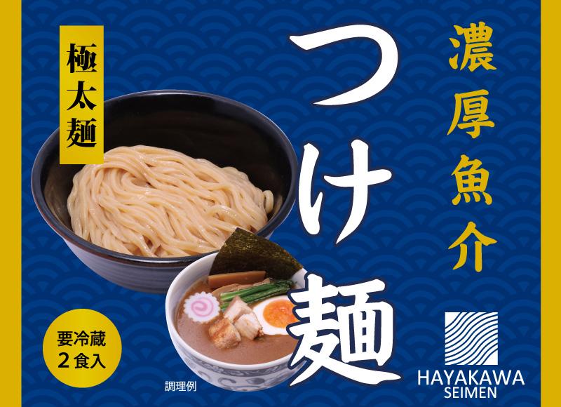早川製麺 濃厚魚介スープ 極太 つけ麺