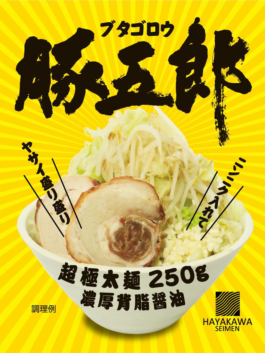 豚五郎 二郎系 ラーメン