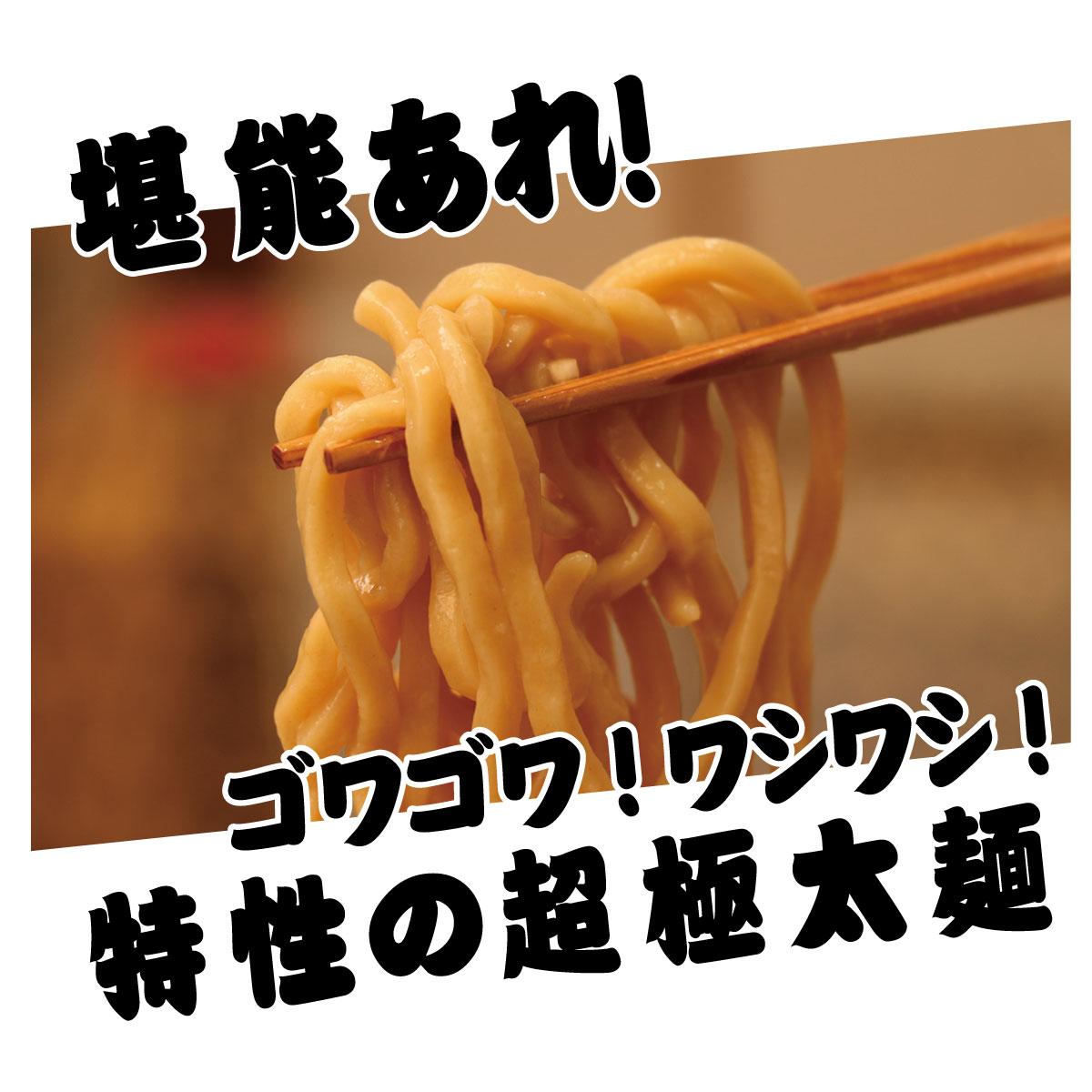 ゴワゴワ ワシワシ 特性の極太麺